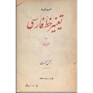 999 فکاهی لطیفه طنز