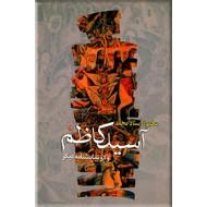آسید کاظم و دو نمایشنامه دیگر