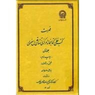 فهرست کتب خطی کتابخانه مرکزی آستان قدس رضوی ، جلد اول