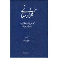 گلزار معانی ، نگارش بزرگان ادب و هنر ایران در دوران جنگ جهانی دوم