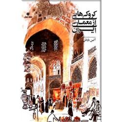 کروکی هایی از معماری ایران