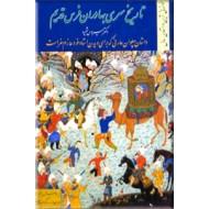 تاریخ سری بهادران فرس قدیم