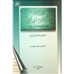 اسناد معادن ایران (1332 - 1300 ه. ش)