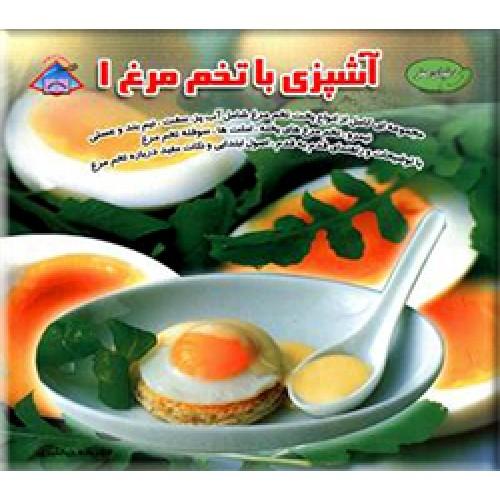 آشپزی با تخم مرغ 1