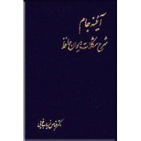 آئینه جام ، شرح مشکلات دیوان حافظ