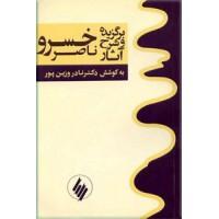 برگزیده و شرح آثار ناصرخسرو