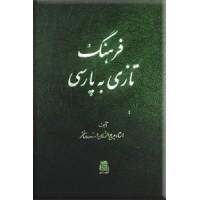 فرهنگ تازی به پارسی
