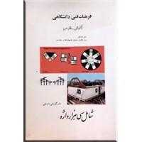 فرهنگ فنی دانشگاهی ، آلمانی - فارسی