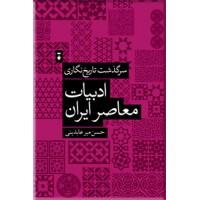 سرگذشت تاریخ نگاری ادبیات معاصر ایران