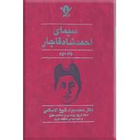 سیمای احمد شاه قاجار ؛ دو جلدی ؛ متن کامل