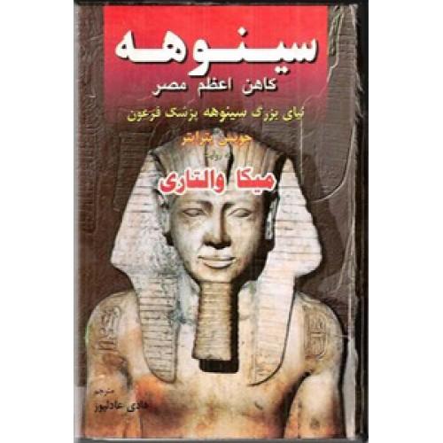 سینوهه کاهن اعظم مصر