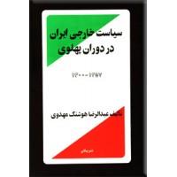 سیاست خارجی ایران در دوران پهلوی 1300 - 1357