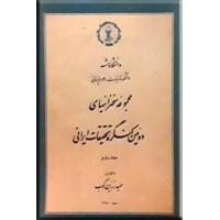 مجموعه سخنرانیهای دومین کنگره تحقیقات ایرانی