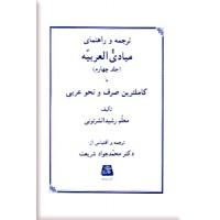 ترجمه و راهنمای مبادی العربیه ؛ چهار جلدی در پنج مجلد
