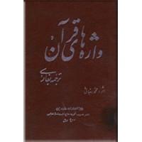 واژه های قرآن ترجمه فارسی