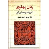 زبان پهلوی ادبیات و دستور آن