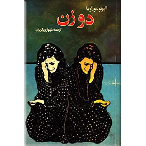 دو زن ؛ متن کامل