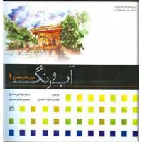 آب و رنگ ؛ آموزش راندو و معماری 1