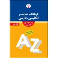 فرهنگ معاصر حییم  انگلیسی - فارسی  ؛ یک جلدی
