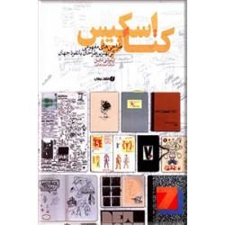 کتاب اسکیس ؛ طراحی مفهومی اثر بهترین طراحان با نفوذ جهان