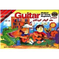 متد گیتار کودکان ، سه جلدی
