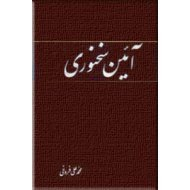 آئین سخنوری یا فن خطابه ؛ دو جلد در یک مجلد