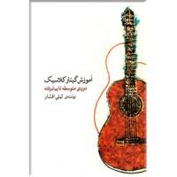 آموزش گیتار کلاسیک ، دوره ی متوسطه تا پیشرفته