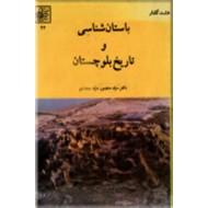 باستان شناسی و تاریخ بلوچستان