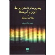 چند پرده از داستان روابط ایران و آمریکا و مقالات دیگر