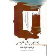 دستور زبان فارسی در شبه قاره هند