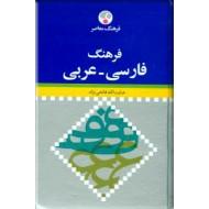 فرهنگ فارسی - عربی