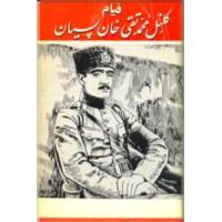 قیام کلنل محمد تقی خان پسیان