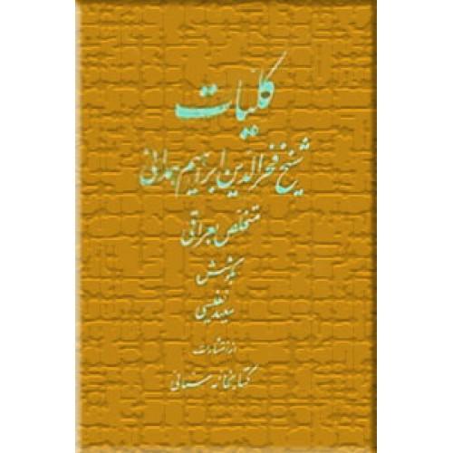 کلیات شیخ فخرالدین ابراهیم همدانی بتخلص بعراقی
