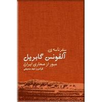 سفرنامه آلفونس گابریل ؛ عبور از صحاری ایران