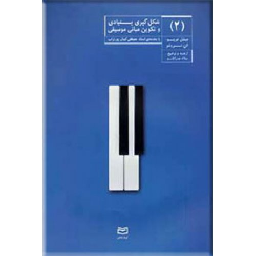 شکل گیری بنیادی و تکوین مبانی موسیقی ، کتاب دوم