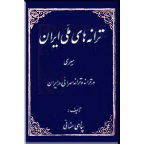 ترانه های ملی ایران ؛ سیری در ترانه و ترانه سرائی ایرانی