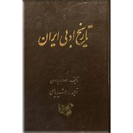 تاریخ ادبی ایران ؛ از آغاز عهد صفویه تا زمان حاضر