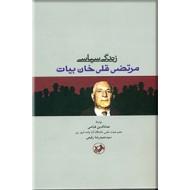 زندگی سیاسی مرتضی قلی خان بیات