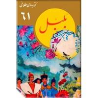 بلبل ؛ کتاب های طلائی 61