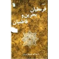 قرمطیان بحرین و فاطمیان