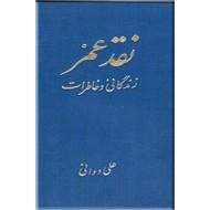 نقد عمر ؛ رندگانی و خاطرات