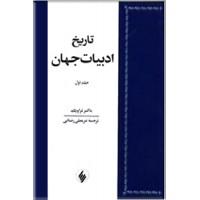 تاریخ ادبیات جهان ؛ دو جلدی