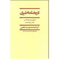 تاریخنامه طبری ، بخش چاپ ناشده ، سه جلدی