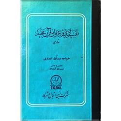 تفسیر ادبی و عرفانی قرآن مجید ؛ دو جلد در یک مجلد