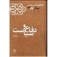 دفاع و سیاست ؛ کارنامه و خاطرات هاشمی رفسنجانی 1366