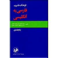 فرهنگ فشرده فارسی به انگلیسی ؛ تک جلدی