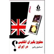 حقوق بگیران انگلیس در ایران ؟