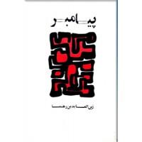 پیامبر ؛ سه جلد در یک مجلد