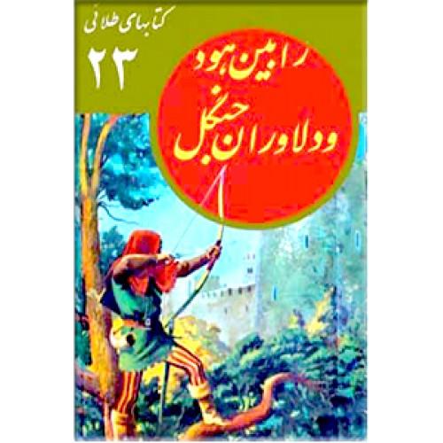 رابین هودو دلاوران جنگل ؛ کتاب های طلائی 23