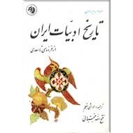 تاریخ ادبیات ایران ؛ از فردوسی تا سعدی